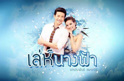 Tayland Dizi Önerileri ve En İyi Tayland Dizileri